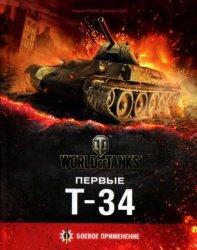 Уланов А. , Шеин Д. Первые Т-34. Боевое применение
