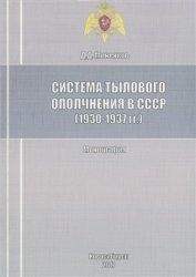 Миненков Д.Д. Система тылового ополчения в СССР (1930-1937 гг.)