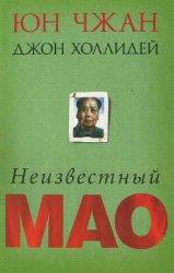 Чжан Ю., Холлидей Дж. Неизвестный Мао