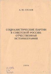 Суслов А.Ю. Социалистические партии в советской России