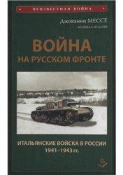 Мессе Д. Война на русском фронте. Итальянские войска в России 1941-1943 гг