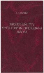 Полнер Т.И. Жизненный путь князя Георгия Евгеньевича Львова