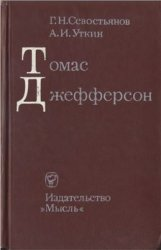 Севостьянов Г.Н., Уткин А.И. Томас Джефферсон
