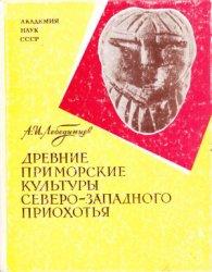 Лебединцев А.И. Древние приморские культуры Северо-Западного Приохотья