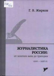Жирков Г.В. Журналистика России: от золотого века до трагедии. 1900 - 1918  ...