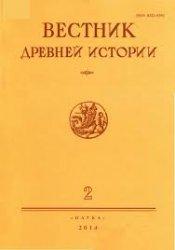 Вестник древней истории. 2014. №1-4