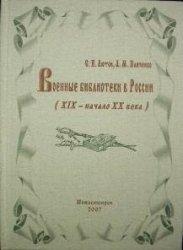 Лютов С.Н., Панченко А.М. Военные библиотеки в России (XIX - начало ХХ века ...
