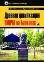 Валецкий О.В., Совиль Б. Древняя цивилизация ВИНЧА на Балканах