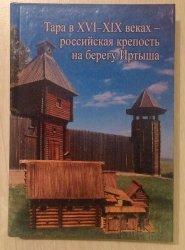 Алисов Д.А., Гончаров Ю.М. Тара в XVI-XIX веках - российская крепость на бе ...