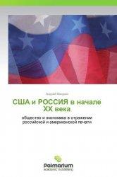 Макурин А.И. США и Россия в начале XX века