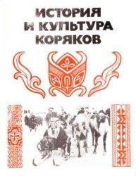 Крушанов А.И. (ред.) История и культура коряков. Историко-этнографические о ...