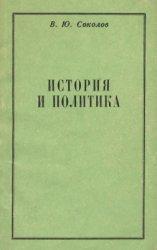 Соколов В.Ю. История и политика. К вопросу о содержании и характере дискусс ...