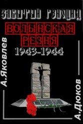 Дюков А. Р.  Забытый геноцид