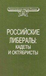 Павлов Д.Б., Шелохаев В.В. Российские либералы: кадеты и октябристы