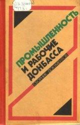 Высоцкая В.С. и др. Промышленность и рабочие Донбасса (октябрь 1917 - июнь  ...