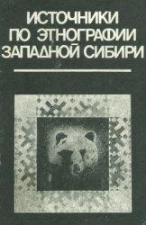 Лукина Н.В., Рындина О.М. (сост.) Источники по этнографии Западной Сибири