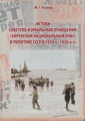 Агапов М.Г. Истоки советско-израильских отношений: