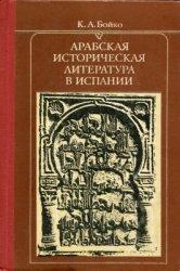 Бойко К.А. Арабская историческая литература в Испании (VIII - первая треть  ...