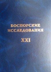 Боспорские исследования 2009 Вып. XХI