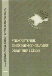 Этнокультурные и межконфессиональные отношения в Крыму