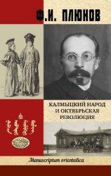 Плюнов Ф. И. Калмыцкий народ и Октябрьская революция. 1919— 1924 гг.