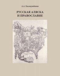 Хисамутдинов А.А. Русская Аляска и православие