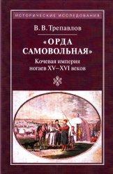 Трепавлов В. В. «Орда самовольная»: кочевая империя ногаев ХV-ХVII вв.