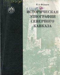 Федоров А.Я. Историческая этнография Северного Кавказа