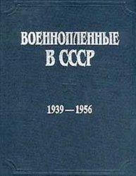 Загорулько М.М. (ред.) Военнопленные в СССР. 1939-1956: Документы и материа ...