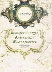 Новгородов Н.С. Сибирский поход Александра Македонского