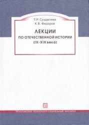Суздалева Т.Р., Фёдоров К.В. Лекции по отечественной истории (IX-XIX века)