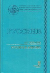 Чикачев А.Г. Русские в Арктике. Полярный вариант культуры