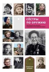 Сестры по оружию. Воспоминания женщин о Великой Отечественной войне
