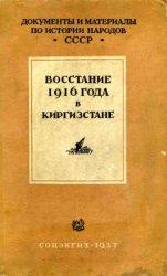 Лесная Л.В., Рыскулов Т.Р. Восстание 1916 г. в Киргизстане: документы и мат ...