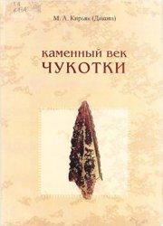 Кирьяк (Дикова) М.А. Каменный век Чукотки (новые материалы)