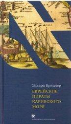 Крицлер Э. Еврейские пираты Карибского моря