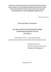 Махалкина М.А. Абхазия, Южная Осетия и Приднестровье во внешней политике Ро ...