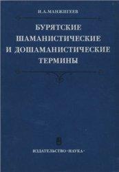Манжигеев И.А. Бурятские шаманистические и дошаманистические термины