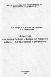 Резун Д.Я., Ламин В.А., Мамсик Т.С., Шиловский М.В. Фронтир в истории Сибир ...
