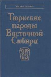 Функ Д.А. (сост.) Тюркские народы Восточной Сибири