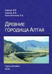 Соенов В.И., Соенов Д.В., Константинов Н.А. Древние городища Алтая