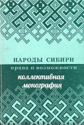 Народы Сибири: права и возможности
