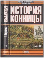 История конницы: В 2 кн. Кн. 2. Примечания Брикса к «Истории конницы» Денис ...
