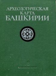 Бадер О.Н. (отв. ред.) Археологическая карта Башкирии