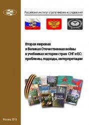 Вторая мировая и Великая Отечественная войны в учебниках истории стран СНГ  ...