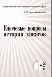 Кызласов Л.Р., Кызласов И.Л. Ключевые вопросы истории хакасов