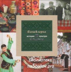 Черных А.В. Башкиры Перми: история и культура