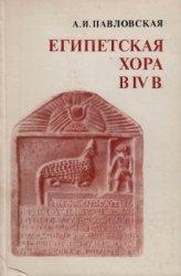 Павловская А.И. Египетская хора в IV в