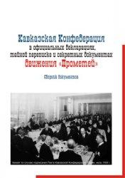 Мамулиа Г.Г. (сост.) Кавказская Конфедерация в официальных декларациях, тай ...