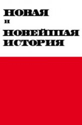 Новая и новейшая история. 2015. №1-6